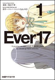 Ever17(1)