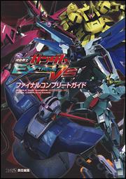 機動戦士ガンダム EXTREME VS. ファイナルコンプリートガイド