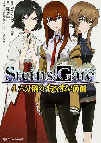 STEINS;GATE4 六分儀のイディオム:前編