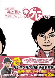 次長課長・井上聡のごきげんよう、赤のゲームです
