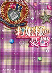 お姫様の憂鬱(7)