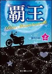 覇王 Blue Moonstoneの姫 [上]