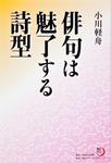 角川俳句ライブラリー 俳句は魅了する詩型