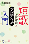 角川短歌ライブラリー 短歌のための文語文法入門