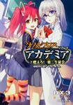 ダブルクロス The 3rd Edition リプレイ・アカデミア(2) 燃えろ!第三生徒会