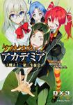 ダブルクロス The 3rd Edition リプレイ・アカデミア(3) 戦え! 第三生徒会
