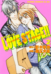 LOVE STAGE!! 第2巻