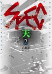 SPEC 〓〜〓天〓〜〓 (2)