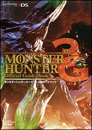 モンスターハンター3(トライ)G 公式ガイドブック