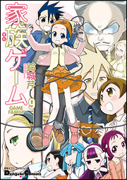電撃4コマ コレクション 家族ゲーム(9)