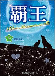 覇王 Blue Moonstoneの姫 [下]