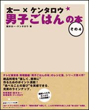 太一×ケンタロウ 男子ごはんの本 その4