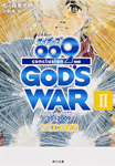 サイボーグ009 完結編 2012 009 conclusion GOD'S WAR II second