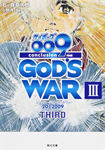 サイボーグ009 完結編 2012 009 conclusion GOD'S WAR III third