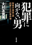 犯罪に向かない男 警視庁捜査一課田楽心太の事件簿