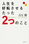 角川フォレスタ 人生を好転させるたった2つのこと 「自分には何もない」と思った時に読む本
