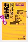 角川短歌ライブラリー 岡井隆の短歌塾 入門編