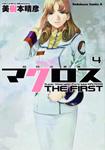 超時空要塞マクロス THE FIRST (4)