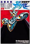 強殖装甲ガイバー (29)