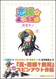 恋姫☆ようちえん 1巻