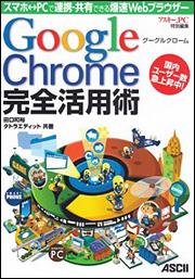 グーグルクローム Google Chrome完全活用術 スマホ〓81cc〓PCで連携・共有できる爆速Webブラウザー