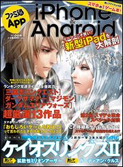 ファミ通App iPhone&Android NO.002