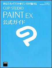 あなたもイラスト&マンガが描ける CLIP STUDIO PAINT EX 公式ガイド