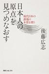 日本人の原点を見つめなおす 現代日本の課題の本質を問う