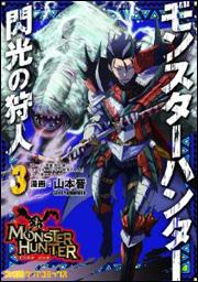 モンスターハンター 閃光の狩人(3)