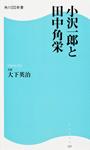 小沢一郎と田中角栄 角川SSC新書