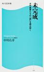 未完成 角川SSC新書 大作曲家たちの「謎」を読み解く