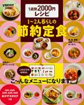 1週間2000円レシピ 1〜2人暮らしの節約定食