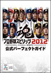 プロ野球スピリッツ2012 公式パーフェクトガイド