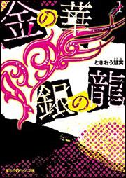 金の華 銀の龍(1)