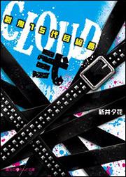 CLOUD‐裂鬼15代目総長‐弐
