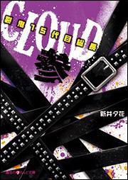 CLOUD‐裂鬼15代目総長‐参