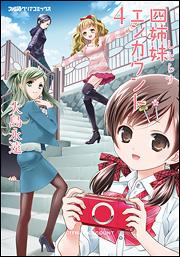 四姉妹エンカウント(4)