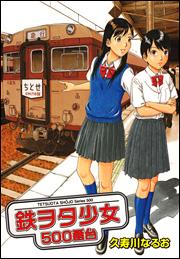 鉄ヲタ少女 500番台
