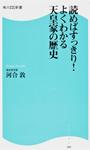 読めばすっきり!よくわかる天皇家の歴史 角川SSC新書