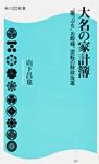 """大名の家計簿 角川SSC新書 """"崖っぷち""""お殿様、逆転の財政改革"""
