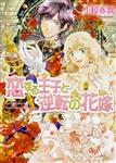 恋する王子と逆転の花嫁