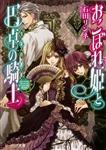 おこぼれ姫と円卓の騎士 少年の選択