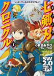 ソード・ワールド2.0リプレイ 七剣刃クロニクル(1)