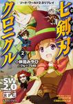 ソード・ワールド2.0リプレイ 七剣刃クロニクル(2)