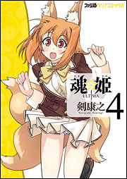 魂☆姫 ULTIMA(4)