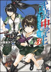 武装中学生2045 −夏− 3