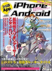 ファミ通App iPhone&Android NO.004