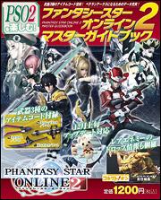 ファンタシースターオンライン2 マスターガイドブック