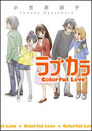 ラブカラ Colorful Love