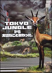 TOKYO JUNGLEから大切なこと教わった。